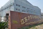 江苏沪东机械铸造有限公司2015年春节放假通知
