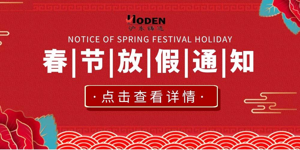 <b>江苏沪东机械铸造有限公司2020年春节放假通知</b>