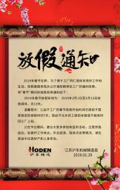 春节放假通知-江苏沪东机械铸造有限公司
